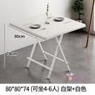 折疊餐桌 可折疊桌簡約餐桌出租屋家用簡易小戶型租房方桌圓桌飯桌吃飯桌子T 3色