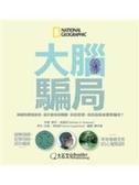 二手書博民逛書店《大腦騙局》 R2Y ISBN:9865918013│麥可斯.威尼