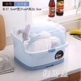 廚房碗櫃塑料瀝水碗架帶蓋箱餐具放碗筷碗碟架盤滴水收納盒置物架 ZJ 1860 【雅居屋】