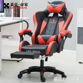 萊克帝家電腦椅家用辦公椅老板椅wcg游戲座椅可躺主播椅子電競椅 igo【圖拉斯3C百貨】