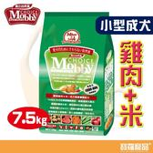 MOBBY莫比 雞肉&米-小型成犬/狗飼料 7.5 kg【寶羅寵品】