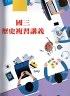 二手書R2YB109 (1)《國三歷史複習講義》明道中學