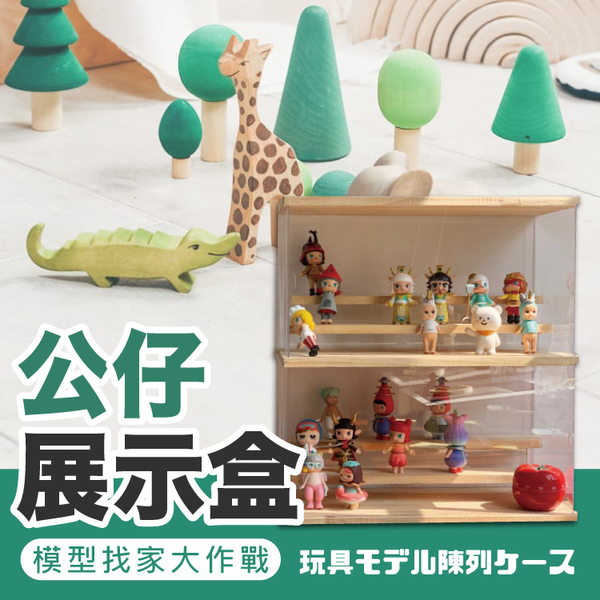 中款【質感實木+壓克力】模型展示盒 置物盒 扭蛋娃娃公仔收納 收藏盒 原木耐用 【AAA6310】預購