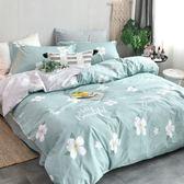 水之藍床上四件套全棉棉質三件套簡約床笠被套1.5m1.8m床雙人被單 聖誕交換禮物