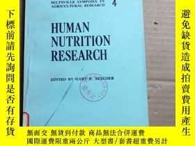 二手書博民逛書店人类营养学的研究罕見英文 human nutrition researchY410190