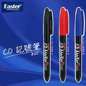 CD筆6入 M-F-800 CD記號筆  Faster 馬來西亞文具 龍品【文具e指通】  量販團購
