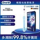 德國百靈Oral-B-全新亮白3D電動牙刷PRO500