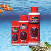 AZOO 蛋白質油膜去除劑 120ml