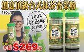 【免運直送】彰化北斗台式抹茶-香菜粉180g-限量200瓶【合迷雅好物超級商城】