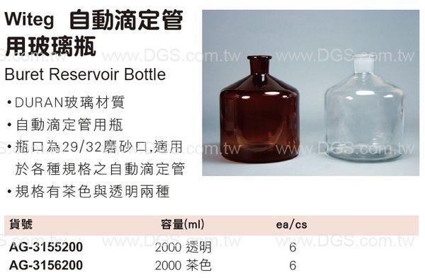 《Witeg》自動滴定管 用玻璃瓶 Buret Reservoir Bottle