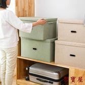 衣物收納箱有蓋衣櫃收納盒整理箱儲物箱【聚寶屋】