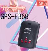 【雙11購物慶5折】征服者 GPS-F368行車雷達測速器