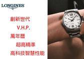 LONGINES浪琴原廠錶浪琴表征服者V.H.P.系列L37264766銀/萬年曆錶款/43mm