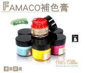 糊塗鞋匠 優質鞋材 K84 法國 FAMACO皮革補色膏 補色補傷  翻新保養 修復刮痕 15ml