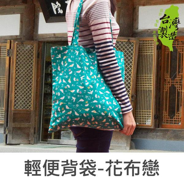 珠友 HB-20019 花布戀輕便背袋/側背袋/手提袋