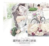 躍然紙上的夢幻新娘:色鉛筆婚繪技法教學