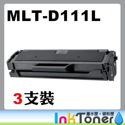SAMSUNG MLT-D111L 高容量 相容碳粉匣三支【適用】SL-M2020 / SL-M2020W / SL-M2070F / SL-M2070FW