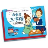 《風車童書》我會念三字經有聲學習書【嬰兒玩具教具感覺統合】