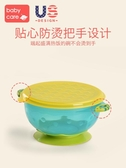 兒童餐具兒童寶寶餐具 嬰兒強力吸盤碗帶蓋 輔食碗盒 雙耳三件套 嬡孕哺