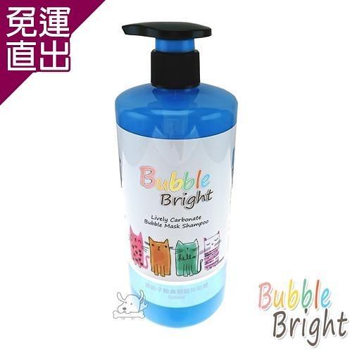 Bubble Bright 美的冒泡 超微泡碳酸 貓用 沐浴系列-銀離子制菌除臭沐浴乳500ml x 1瓶【免運直出】
