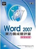 二手書博民逛書店《Word 2007 實力養成暨評量解題祕笈》 R2Y ISBN