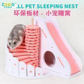 新年好禮 倉鼠窩彩色小房子木質家具環保小屋熊仔倉鼠玩具小窩倉鼠用品