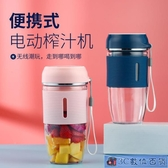 學生便攜式全自動榨汁機家用小型充電動迷你水果汁料理榨汁杯新款 WJ3C數位百貨
