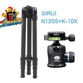 SIRUI N-1205 + K-10X 反折碳纖維腳架套組 立福公司貨 六年保固
