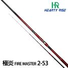 漁拓釣具 HR Fire Master 極炎 2-53 (磯釣竿)