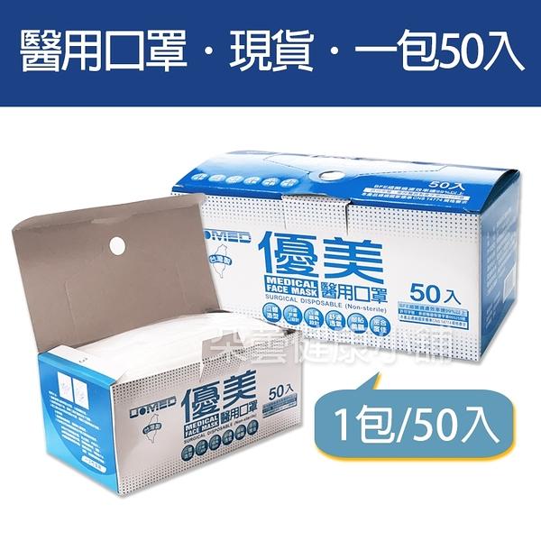 雙鋼印 優美U MED 成人醫用口罩 (50入/盒)台灣製 **朵蕓健康小舖**