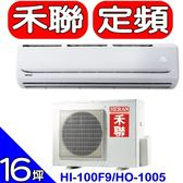 HERAN禾聯【HI-100F9/HO-1005】分離式冷氣