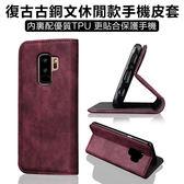 復古豎款皮套 三星 Galaxy S9 Plus 手機皮套 翻蓋式 插卡支架 瘋馬紋 軟殼 貼合 保護套