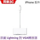 APPLE Lightning 對 VGA 轉接器 【 原廠 Lightning 對 VGA 轉接器】公司貨