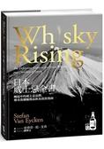 日本威士忌全書