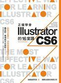 正確學會Illustrator CS6的16堂課