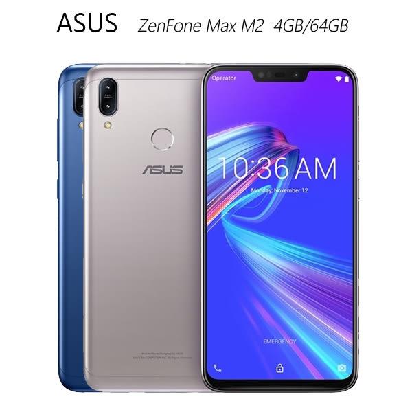 ASUS ZenFone Max M2 (ZB633KL) 4G/64G 大電量手機~送玻璃貼+空壓殼