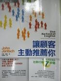 【書寶二手書T2/行銷_CGZ】讓顧客主動推薦你_約翰.詹區