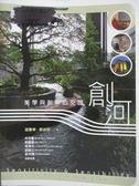 【書寶二手書T8/旅遊_WDP】創河-美學與創新的交匯_溫肇東、蔡淑梨