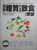【書寶二手書T1/養生_ZDU】原來體質可以靠飲食改變_申載鏞