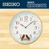 CASIO手錶專賣店 SEIKO掛鐘 精工_QXC237Z_滑動秒針_QXC237_全新品_保固一年_開發票
