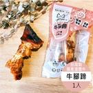 狗日子《MeiMei家》牛腳蹄1入 台灣溫體牛72小時低溫風焙 產地直送 狗狗零時 訓練零時 天然零食