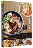 智慧升級,萬用鍋,零失敗料理2:82道美味提案——蒸、煮、燉、滷、煎、烤、炒,一