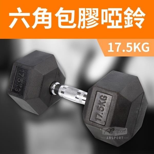 【南紡購物中心】【ABSport】包膠高質感六角啞鈴17.5KG(單支)/整體啞鈴/重量啞鈴/重量訓練