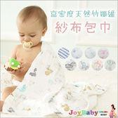 紗布包巾浴巾 竹纖維花紋嬰兒蓋毯空調被推車毯 -JoyBaby