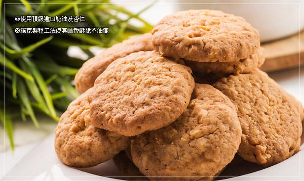 月餅/糕餅【典藏】手工餅乾綜合2入禮盒★原味杏仁+薄荷巧克力手工餅乾(蛋奶素)