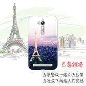 [機殼喵喵] 華碩 asus ZenFone go ZB552KL X007DB 手機殼 軟殼 保護套 巴黎鐵塔