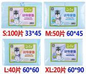 寵物尿布墊 寵物狗狗尿片 除臭尿不濕兔子尿墊貓紙尿布S的是100片【快速出貨八折搶購】