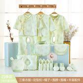 超值精選衣服禮盒新生兒禮盒套裝春秋初生夏季薄款棉質嬰兒衣服0-3個月女寶寶用品下殺8折