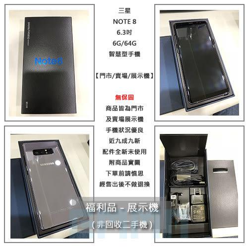 送熊大保護殼【拆封福利品】三星 SAMSUNG Galaxy Note 8 6.3吋 6G/64G 雙卡 IP68防水塵 智慧型手機