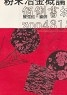 二手書R2YB j 75年2月再版《粉末冶金概論》陳克紹 全華
